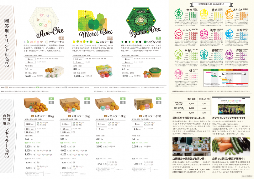 阿部梨園 商品カタログ【2018年版】